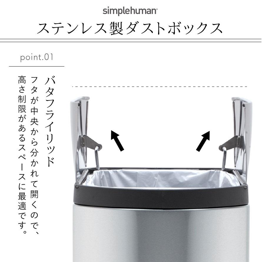 【代引不可】simplehuman シンプルヒューマン ゴミ箱 ごみ箱 分別 両開き バタフライステップカン 40L 00121