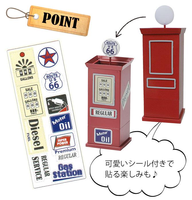 ペン立て ペンスタンド アメリカン雑貨 おしゃれ アメリカンストリート ペンスタンド GAS PUMP 文房具 おもしろ雑貨 文具 ステーショナリー