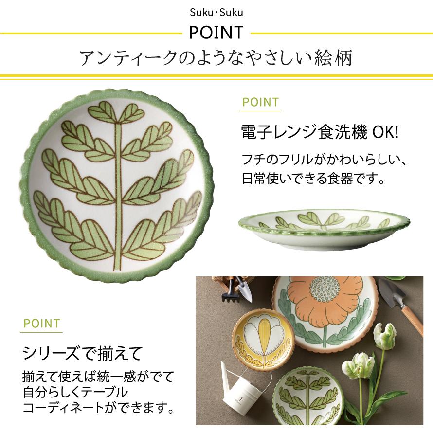 お皿 可愛い 北欧 取り皿 取皿 小皿 皿 プレート 食器 絵皿 おしゃれ 洋食器 食洗機対応 レンジ対応 かわいい すくすく 小皿