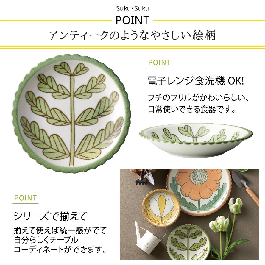 お皿 可愛い 北欧 皿 プレート 深皿 食器 絵皿 おしゃれ 洋食器 食洗機対応 レンジ対応 かわいい すくすく 深皿