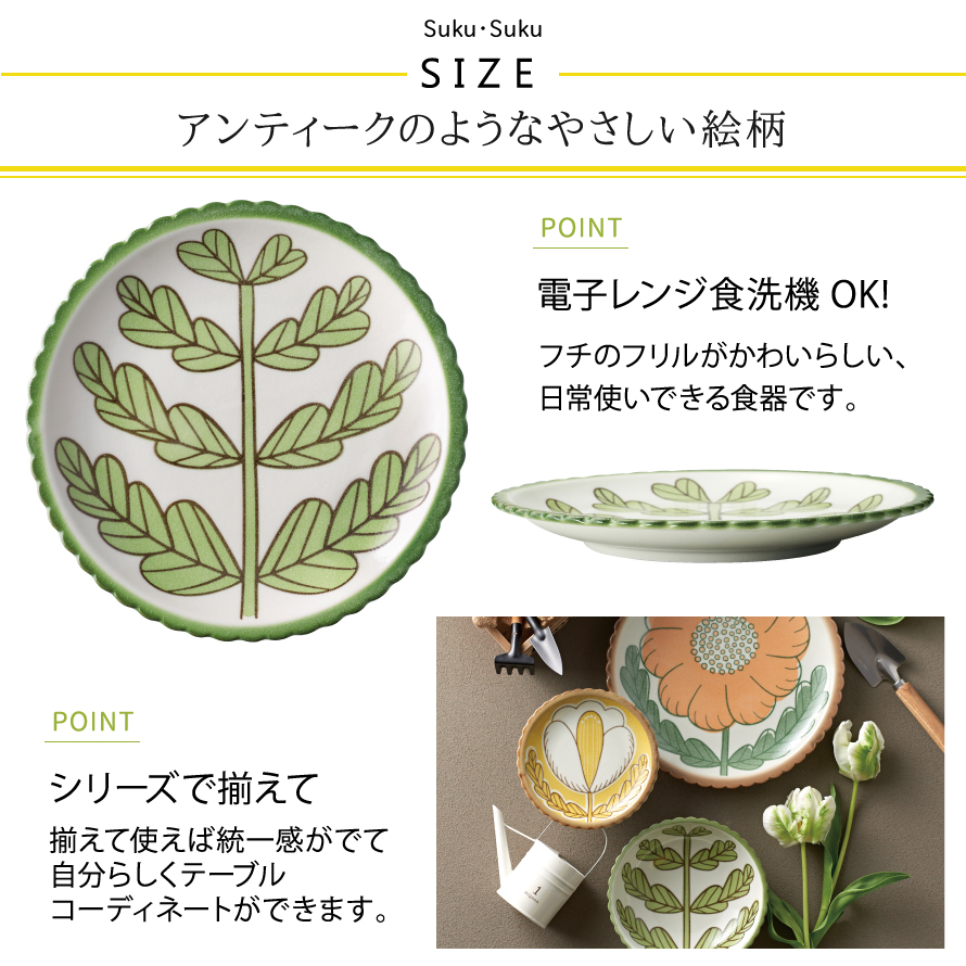お皿 可愛い 北欧 大皿 皿 プレート 食器 絵皿 おしゃれ 洋食器 食洗機対応 レンジ対応 かわいい すくすく 大皿