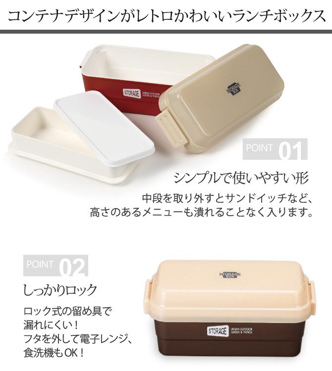 弁当箱 2段 レディース 女性用 メンズ 食洗機対応 電子レンジ対応 おしゃれ STORAGE ストレージランチ プラスチック製 樹脂製 日本製