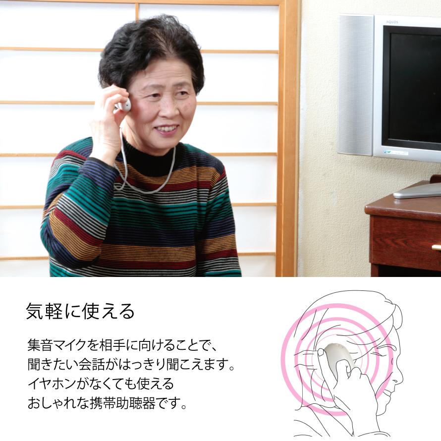 助聴器 集音器 軽量 軽い コンパクト スリム 携帯 持ち運び 電池式 耳 聞こえにくい 聞こえづらい 音 会話 高齢者 シニア お年寄り ボイスモニター 携帯助聴器