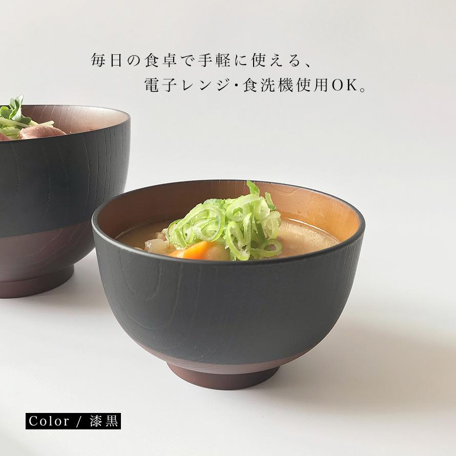 汁椀  お椀 おしゃれ 食洗機対応 日本製 樹脂 レンジ 木目 割れない 電子レンジ対応 日本伝統色 京型 塗分汁椀 お正月