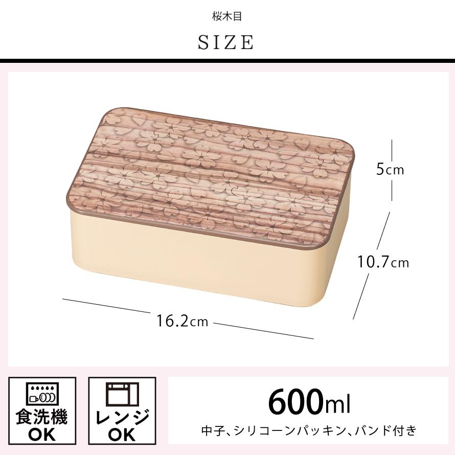弁当箱 1段 レディース 日本製 大人 女子 おしゃれ かわいい 桜木目 一段ランチ S  さくら サクラ 桜柄 ナチュラル プラスチック製 樹脂製 電子レンジ対応 食洗機対応