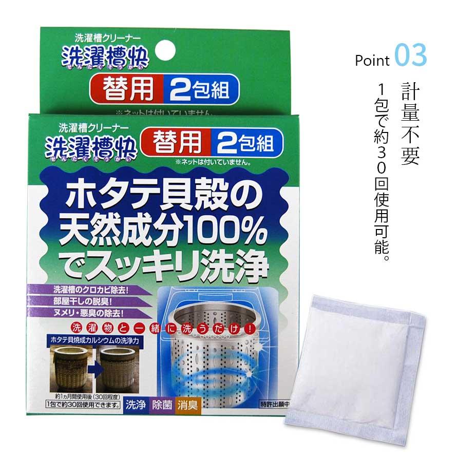 洗濯槽クリーナー 洗濯槽快セット カビ防止 除菌 臭い 部屋干し 洗濯槽快 替用 2包組