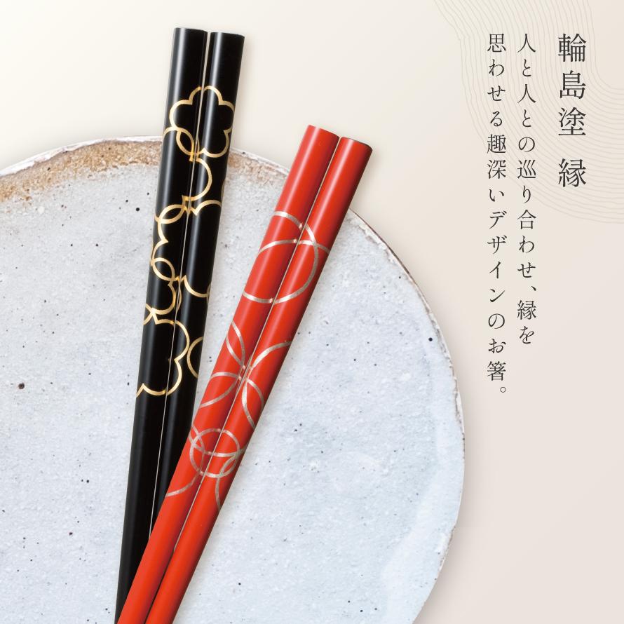 夫婦箸 結婚祝い 桐箱 箸 ペア 二膳セット 高級箸 匠 輪島塗 縁 一双