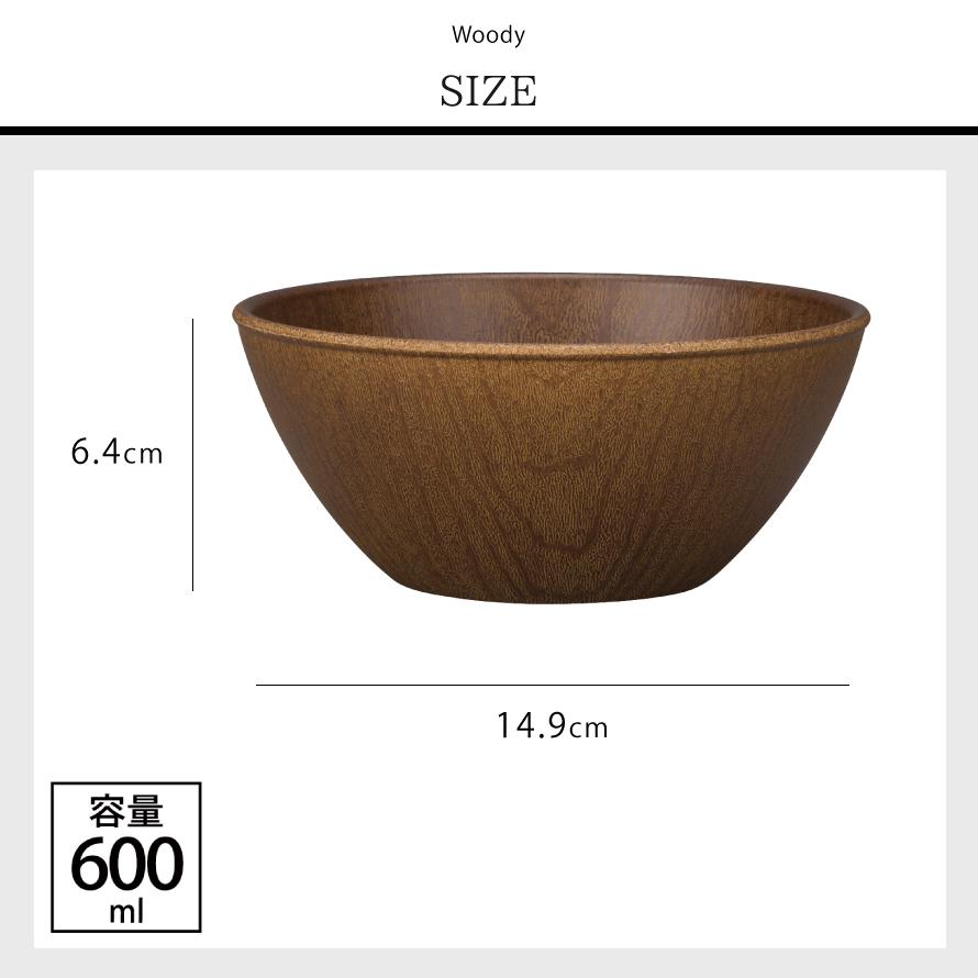 ボウル 木目 鉢 サラダボウル 食器 日本製 割れない 割れにくい 食洗機対応 レンジ ナチュラル ブラウン woody ボウル L アウトドア グランピング キャンプ BBQ バーベキュー カフェ シリアル グラノーラ コーンフレーク プラスチック製 プラスチック