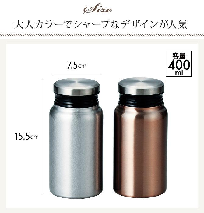 ボトル 名入れ 保温 保冷 蓋付き PREMIERE AOYAMA リュクス ペアサーモボトル 51619