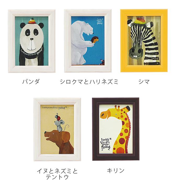 アート 動物 アニマル インテリア 子供部屋 壁掛け ミニアート 武内祐人 チンパンジーと鳥と虫たち クリスマス