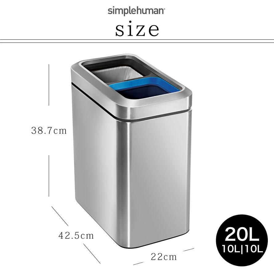 【代引不可】simplehuman シンプルヒューマン ゴミ箱 ごみ箱 分別 スリムオープンカン 20L 00143