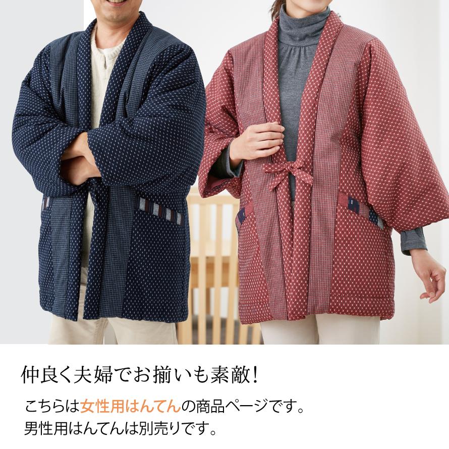 はんてん レディース 半纏 あったか 防寒 久留米織わた入りふっくらはんてん
