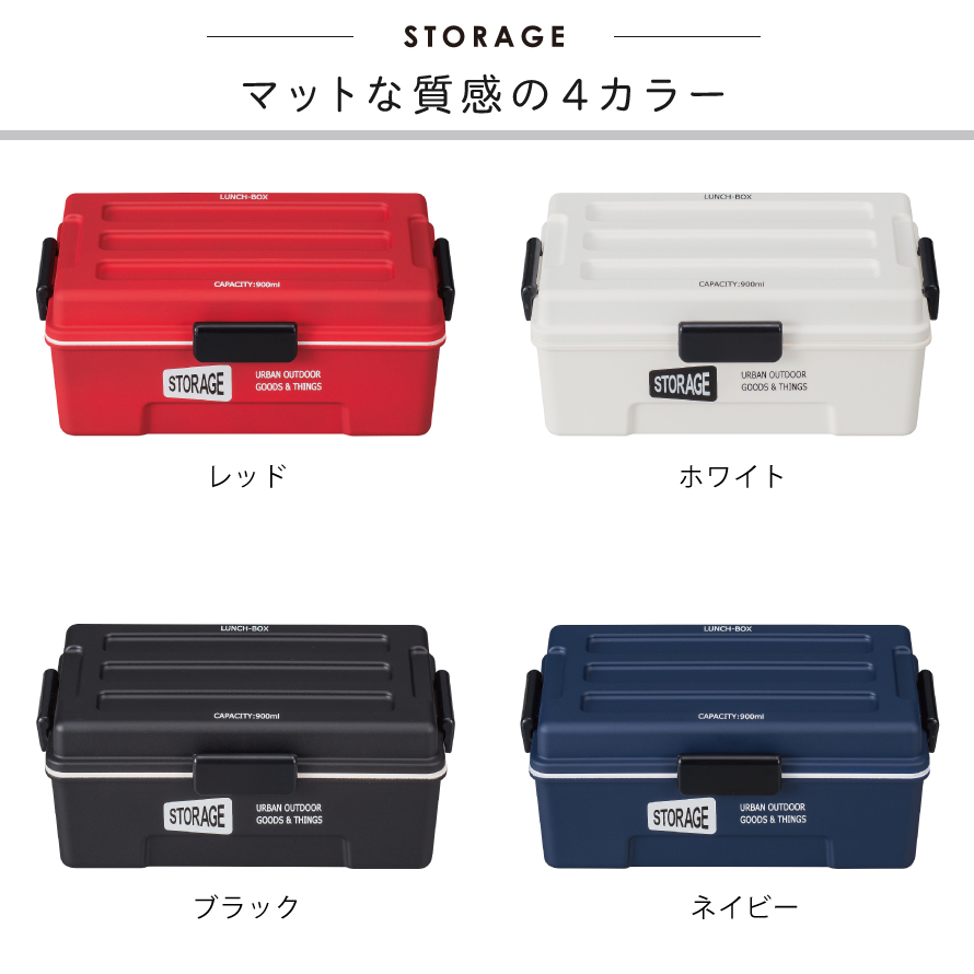 弁当箱 男性  1段 メンズ おしゃれ 食洗機対応 食洗器対応 電子レンジ対応 STORAGE コンテナランチ 全4色