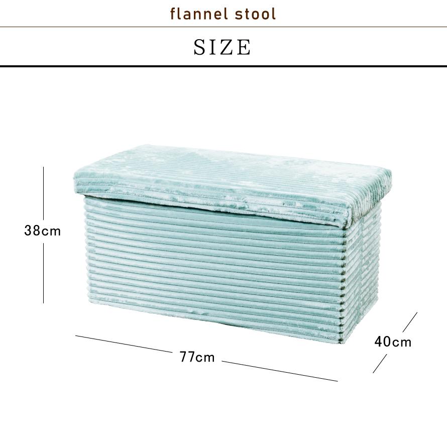 スツール 収納 北欧 折りたたみ 収納スツール 収納ボックス フタ付き おしゃれ 小物 おもちゃ箱 座れる ボックス チェア フランネル ふわふわ リビング 玄関 インテリア フランネル 座ってしまえて畳めるスツール  baum  バウム L