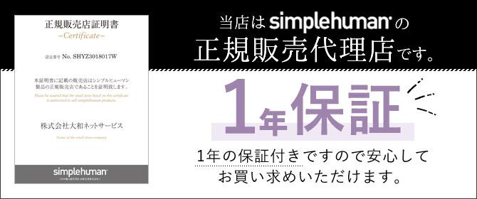 【代引不可】simplehuman シンプルヒューマン プロファイルステップカン 10L 00142