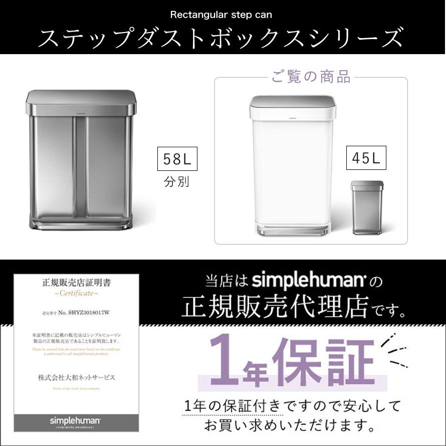 【代引不可】simplehuman シンプルヒューマン レクタンギュラーステップカン ホワイト 45L 00114