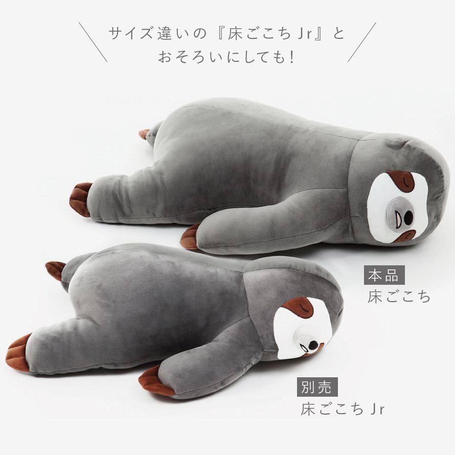 抱き枕 ぬいぐるみ 大きい かわいい なまけもの ゴリラ ナマケモノ 柴犬 猫 パンダ 動物 アニマル あったか ぐ〜たらしたくなる抱き枕 床ごこち
