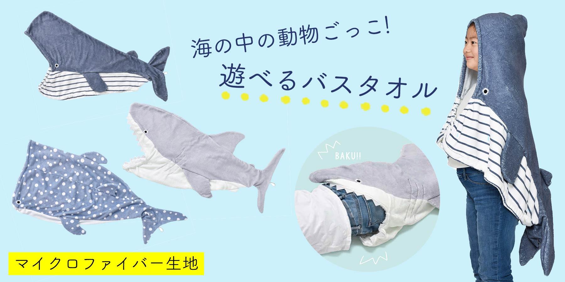 海の動物バスタオル