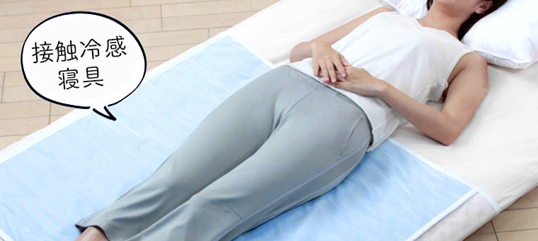 接触冷感寝具