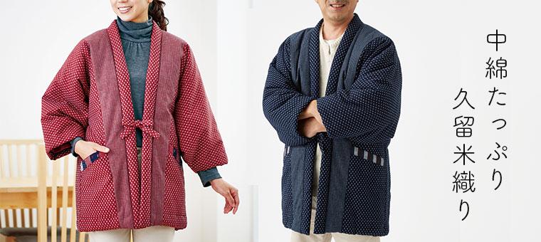 久留米織りはんてん特集