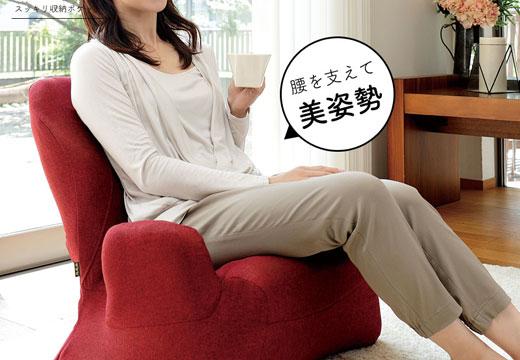 美姿勢習慣くつろぎ椅子