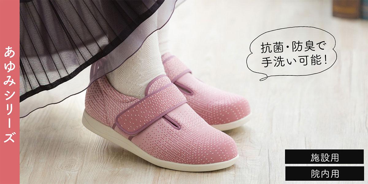 介護シューズ 介護靴 施設用 院内用 あゆみ ダブルマジック? 3E ピンク
